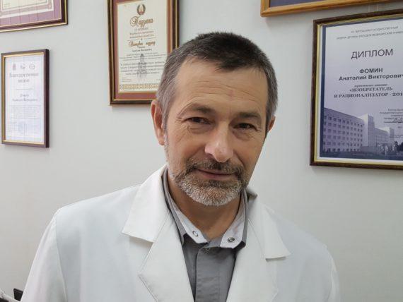 Фомин Анатолий Викторович